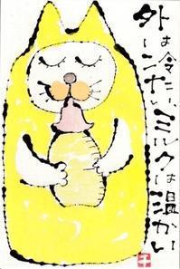 黄色いねこちゃん - 北川ふぅふぅの「赤鬼と青鬼のダンゴ」~絵てがみのある暮らし~