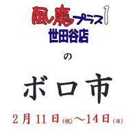 風魔プラス1世田谷店のボロ市 21 - 風魔プラス1世田谷店blog