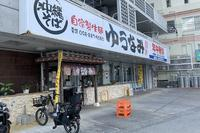 [那覇]生麺が売りの沖縄そば「ゆうなみ」に行ってみた。 - 沖縄発-リーマン経営診断トラベラー ~俺流はこれだ~