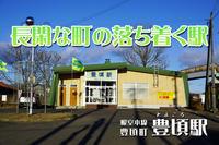【根室本線】豊頃町 豊頃駅を取材 2021.02.07 - ナオキブログ【公式】