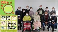 RDD 2012 奈良 講演会のご案内です osl-nara - 『奈良骨化症患者の会』