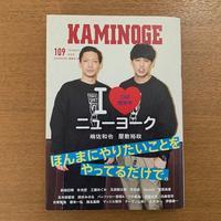 KAMINOGE 109 - 湘南☆浪漫