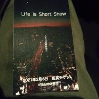 LifeisShortShowをみてきた - 新丸子の不動産屋、 マンション管理士です