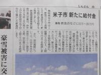 憲法便り#4344:鳥取県・米子市が、新たに給付金!飲食店などに10万~20万円! - 岩田行雄の憲法便り・日刊憲法新聞