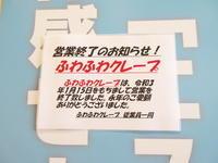 【土岐市情報】ふわふわクレープが閉店していました… - 岐阜うまうま日記(旧:池袋うまうま日記。)