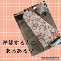 アイロン台 - shiffon 長崎リネン服
