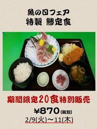 魚の日!! - 埼玉スポーツセンター 天然温泉