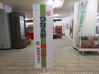 藤岡ひな人形展 - 写真撮り隊の今日の一枚2