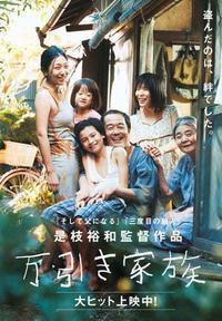 映画「万引き家族」 - 柚の森の仲間たち