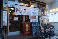 餃子ノ酒場 ロッキー - 酒とカメラと、ときどき猫