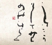 晴れ、吹雪…         「能」 - 筆文字・商業書道・今日の一文字・書画作品<札幌描き屋工山>