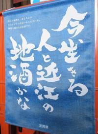 琵琶湖・湖西の名所散策②『上原酒造探訪』 - 京都の骨董&ギャラリー「幾一里のブログ」