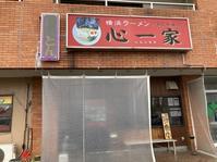 心一家@新潟市黒埼の少し先。。 - 化石部の父