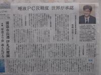 憲法便り#4372:唾液PCR精度を世界が承認!北海道大学病院検査・輸血部長 豊嶋宗徳さんに聞く!口の中に受容体、三つの研究成果!「安くて安全・簡便」! - 岩田行雄の憲法便り・日刊憲法新聞