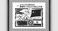 トランスフォーマー - 櫻井 砂冬美 / Sakurai Satomi
