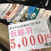 《アクア店》ヤケあり5,000円仮絵羽入荷 - MEDELL STAFF BLOG