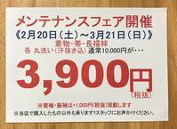 メンテナンスフェア開催予告 - MEDELL STAFF BLOG