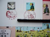 ムーミン切手2021 手押し&押印機特印 [追記あり] - 見知らぬ世界に想いを馳せ
