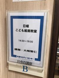 アピタ稲沢、友遊カルチャー、日曜子ども絵画、14時半からの部。 - 大﨑造形絵画教室のブログ