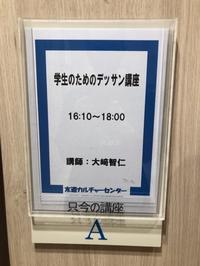 アピタ稲沢、友遊カルチャー、学生のためのデッサン講座 - 大﨑造形絵画教室のブログ