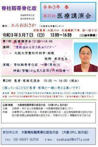 大阪OPLL 企画・運営「春の医療講演会」のご案内です osl-nara - 『奈良骨化症患者の会』