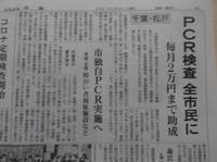 憲法便り#4387:千葉県・松戸市がPCR検査を全市民に!毎月2万円まで助成! - 岩田行雄の憲法便り・日刊憲法新聞