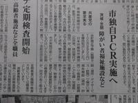 憲法便り#4388:茨城県・笠間市が障がい者福祉施設などへ、市独自のPCR検査実施へ! - 岩田行雄の憲法便り・日刊憲法新聞