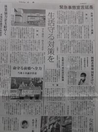 憲法便り#4397:緊急事態宣言延長;生活守る対策を!東京・仲卸「売り上げ7割減」!群馬・学生が部活を一度もできず!千葉・化粧品店で来店客が激減! - 岩田行雄の憲法便り・日刊憲法新聞