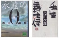 「壬生義士伝」と「永遠の0」同じ構成 (^。^)/ - 憂き世忘れ