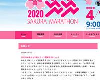 あおもり桜マラソン…中止 - 【日直田酒】 - 西田酒造店blog -