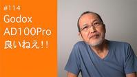 2021/02/09#114Godox AD100Pro 良いねえ! - shindoのブログ