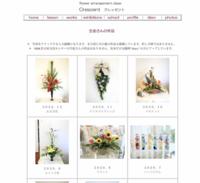 ホームページ更新の苦労2 - クレッセント日記