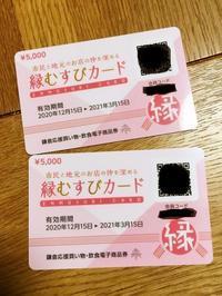 鎌倉応援商品券「縁むすびカード」で神田商店の焼肉 - 某の雑記帳
