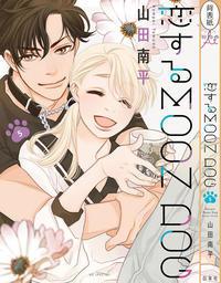 『恋する MOON DOG』5巻 先行配信情報 - 山田南平Blog