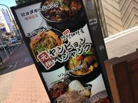 元祖ヤンピョンヘジャンク@東新宿 - 食いたいときに、食いたいもんを、食いたいだけ!