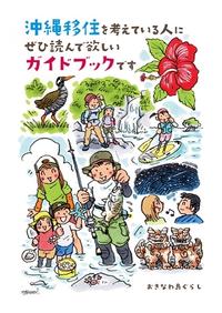 """沖縄移住ガイドブック - トキシンのイラストレーター的""""沖縄""""生活"""