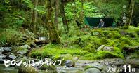 ヒロシのぼっちキャンプ - One by one メモ日記