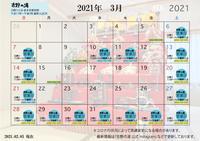 【吉野の湯】3月の営業日が決まりました♪ - 吉野山 吉野荘湯川屋 あたたかみのある宿 館主が語る