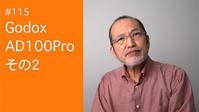 2021/02/10#115Godox AD100Pro その2 - shindoのブログ