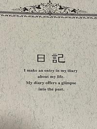 3年日記ノートカバー - グリママの花日記