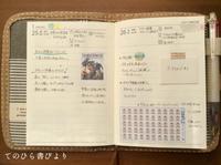 高橋No.8ポケットダイアリー#1/25〜1/31 - てのひら書びより