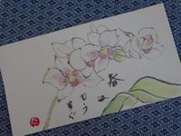 うれしい絵手紙 - marikomama 気まぐれ日記