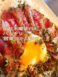 明日はもちろん営業いたします^_^ - 阿蘇西原村カレー専門店 chang- PLANT ~style zero~