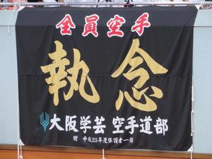 創部50周年祝賀会 オンライン開催中 - 大阪学芸 空手道応援ブログ