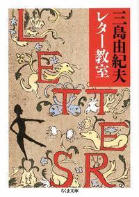 『三島由紀夫レター教室』 - 天井桟敷ノ映像庫ト書庫