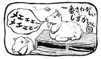 気になる生物⑫《騒がしいしずかちゃん》 - 絵本作家 井川ゆり子 のんびりブログ