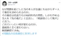 森辞任と後継者 - 隊長ブログ