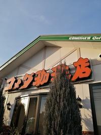 コメダ珈琲店 - 西美濃逍遥1