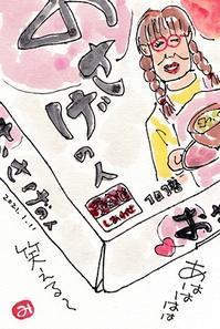 チョコと薬 - きゅうママの絵手紙の小部屋