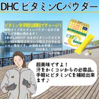 【DHC商品レビュー】ビタミンCパウダー - Daddy1126's Blog